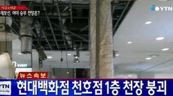 천호동 현대백화점 천장 마감재 떨어져 3명
