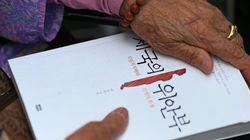 '제국의 위안부' 출판 금지는 바람직한