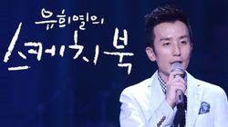 '스케치북' 5주년, 유희열