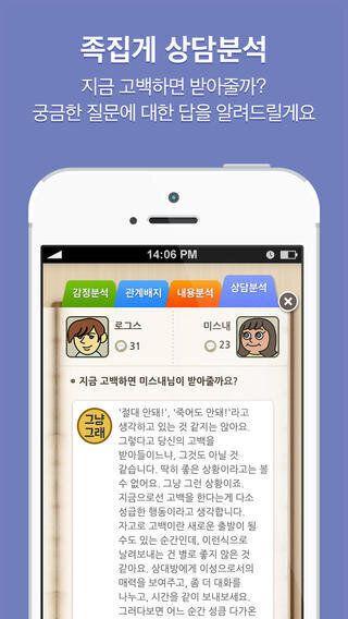 김미 더 그린 라이트! 썸남썸녀 카톡 분석 '텍스트앳' 김종윤