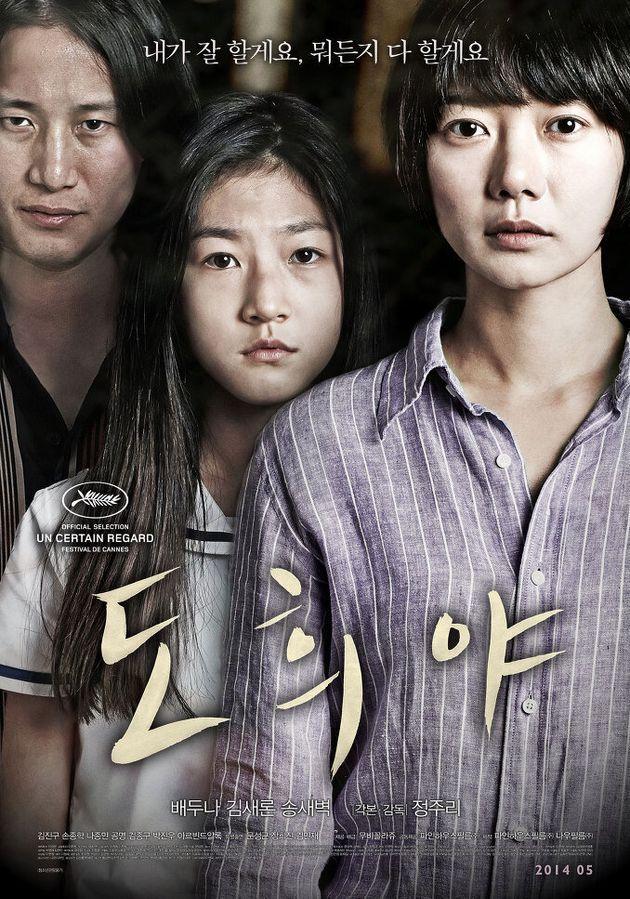 배두나, 영화 '도희야'로 두 번째 칸 영화제
