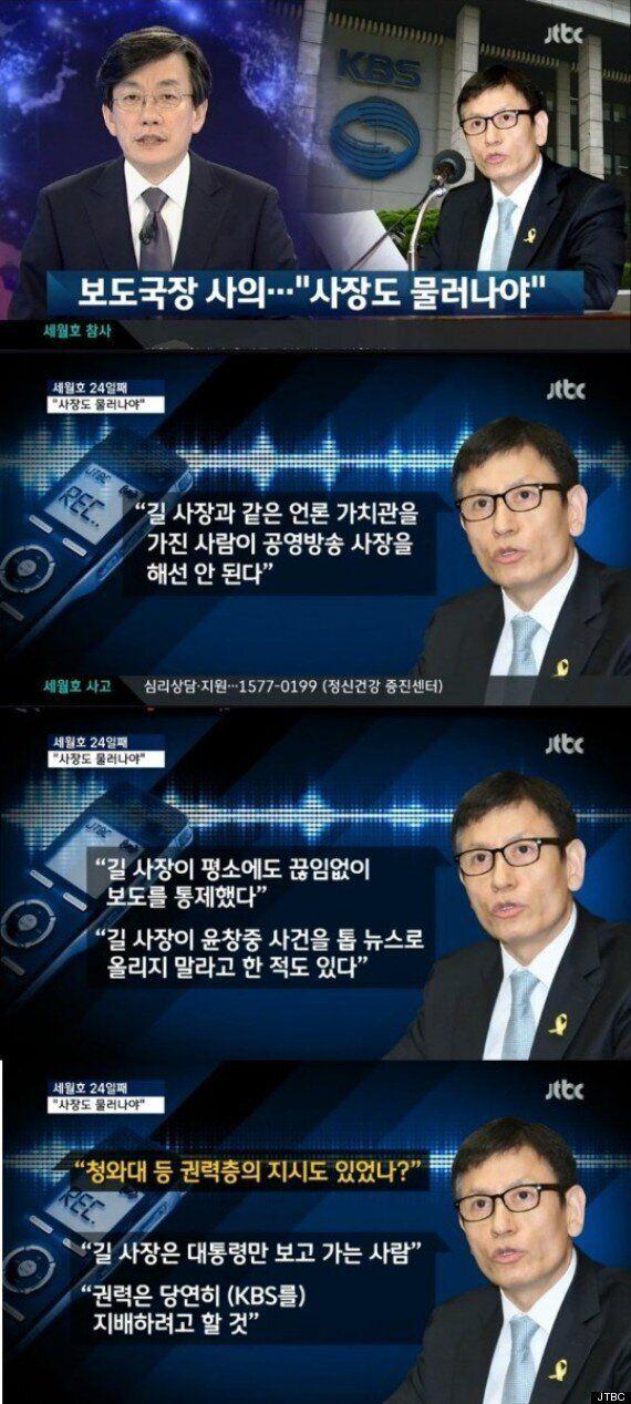 김시곤 전 KBS 보도국장
