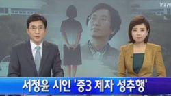 '홀로서기' 서정윤 시인, 여중생 제자 성추행 벌금