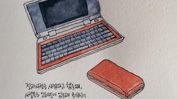 전자사전을