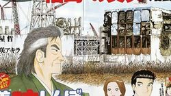 만화 '맛의 달인', 후쿠시마 방문 후 '코피'