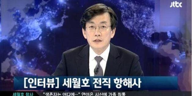 세월호 前 항해사 '채널16번' 사용 안하는 이유 폭로 (동영상) : 손석희의 JTBC '뉴스9'에서