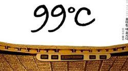 돈이 꽉 찬 베스트셀러 99℃, 사재기