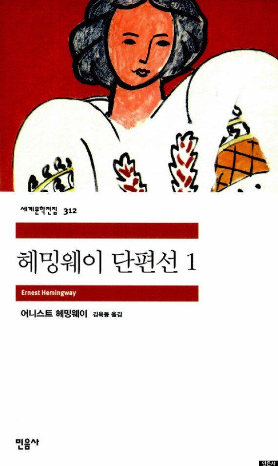 알베르 카뮈 '이방인' 번역