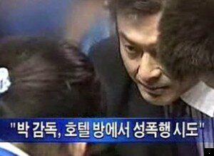 '성추행, 폭언 논란'에 휩싸인 여자