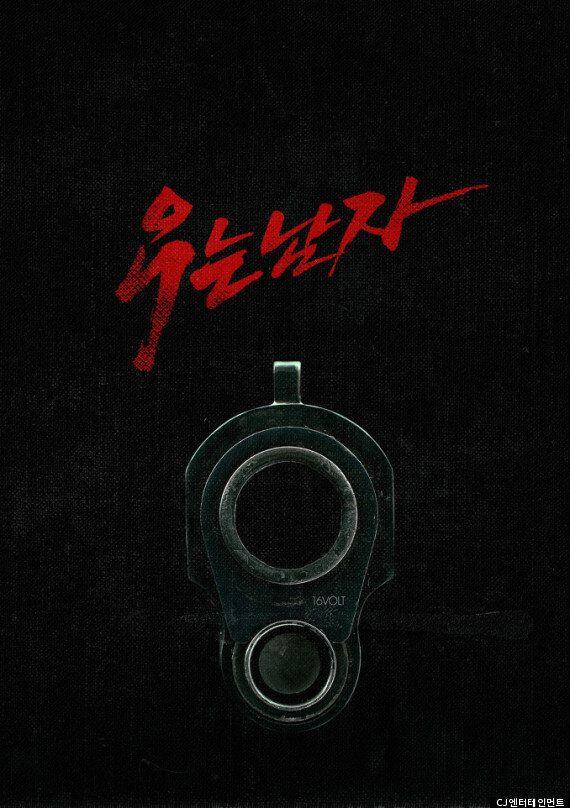 '우는 남자' 1차 포스터 공개 : 한국에 없었던 총기 액션을 보여줄