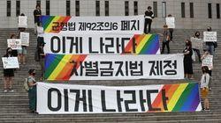 2년 전 '육군 성소수자 색출 사건' 군인들 강제전역