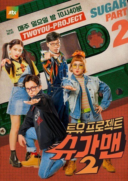 JTBC '투유 프로젝트 - 슈가맨