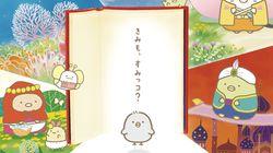 井ノ原快彦さん、劇場版『すみっコぐらし』でアニメ映画のナレーションに初挑戦