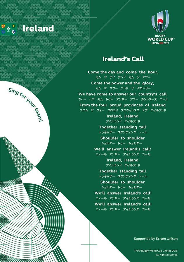 大会公式サイトに掲載された、世界ランキング1位のアイルランド国歌の歌詞カード