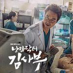 '낭만닥터 김사부'가 시즌2로