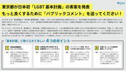 東京都で日本初の「SOGI基本計画」素案が発表。9月30日までパブリックコメントを募集中