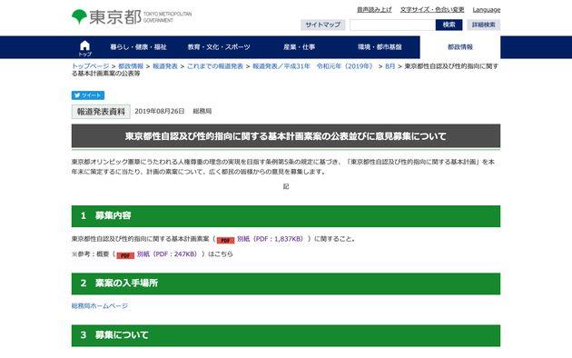 「SOGI基本計画」に関する東京都のWEBサイト