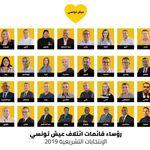 Elections législatives: Les résultats de la présidentielle augurent-ils un carton plein de 3ich