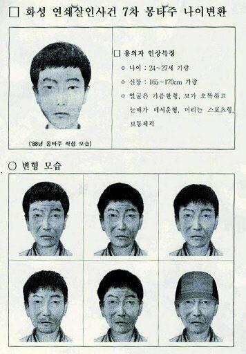 韓国で女性10人殺害、30年前の未解決事件で容疑者が特定される