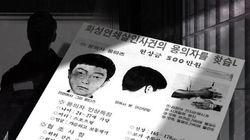 '화성 연쇄살인 사건' 용의자가 저지른 '청주 처제 살인사건'은 어떤