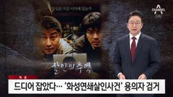 """경찰, """"화성연쇄살인 용의자 보도 엠바고 지정 안"""