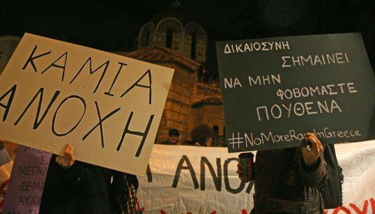 Οι βιασμοί στην Ελλάδα εκτιμάται ότι ξεπερνούν τους 4.500 το χρόνο αλλά καταγγέλλονται μόνον οι
