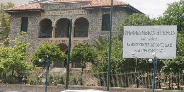 «Έρχεται χειμώνας και δεν έχουμε πετρέλαιο». Η έκκληση των εργαζομένων του Γηροκομείου Αθηνών για την...