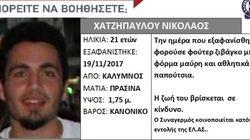 Νεκρός βρέθηκε ο αγνοούμενος φοιτητής στην