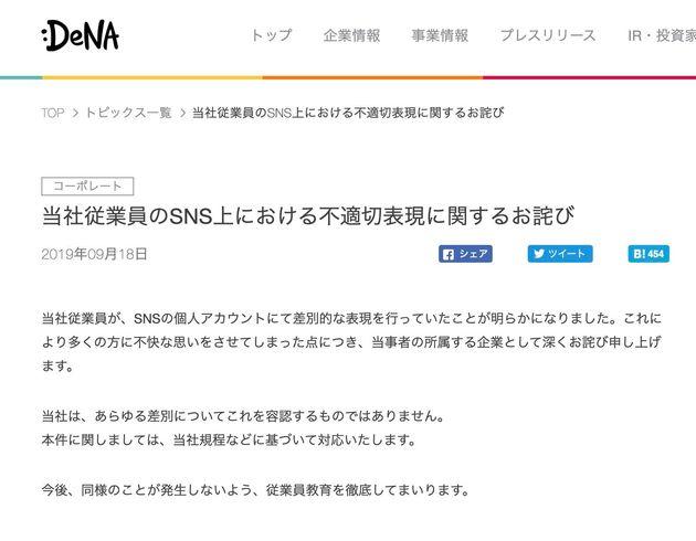 DeNAが公式サイトで発表したお詫び