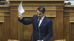 Μητσοτάκης στη Βουλη: Η ΝΔ θα ψηφίσει το κοινωνικό μέρισμα γιατί οι πολίτες έχουν ανάγκη και την ελάχιστη