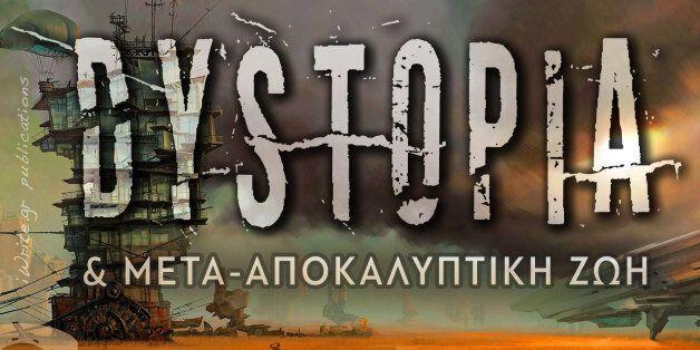 Διαγωνισμός διηγήματος φανταστικής λογοτεχνίας με θέμα τη Δυστοπία και τη μετα-αποκαλυπτική