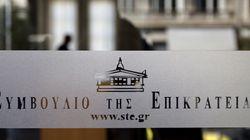 ΣτΕ: Παραγράφονται οι χρήσεις στοιχείων από τραπεζικούς λογαριασμούς για φορολογικούς ελέγχους πριν το