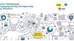 Έναρξη υποβολής αιτήσεων συμμετοχής για το β' κύκλο του προγράμματος επιχειρηματικής επιτάχυνσης Be