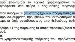 «Κώστα, προσάρμοσέ το»: Ένας όχι και τόσο «διαυγής» διαγωνισμός του δήμου Περιστερίου δημοσιεύτηκε στη