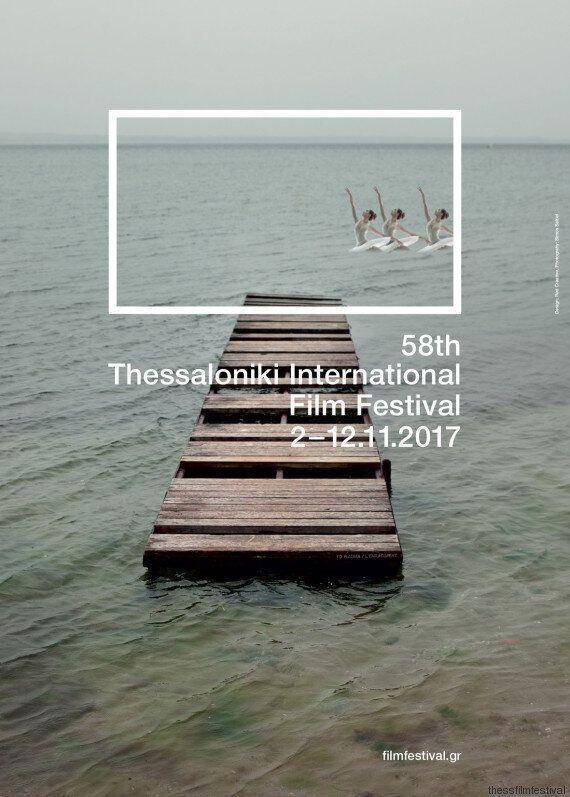 Το 58ο Φεστιβάλ Κινηματογράφου Θεσσαλονίκης σηκώνει αυλαία και επικεντρώνεται στη διαχρονική μας «ανάγκη...