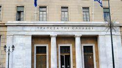 Τράπεζα της Ελλάδος: Πλεονασματικό το Ισοζύγιο Τρεχουσών Συναλλαγών στο