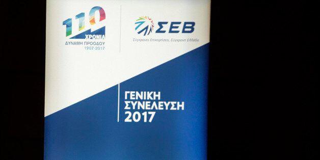 ΣΕΒ: Αν δεν ενισχυθούν οι ιδιωτικές επενδύσεις η ανάπτυξη τα επόμενα χρόνια θα παραμείνει