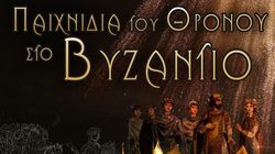 Game of Thrones στο Βυζάντιο: Διαγωνισμός διηγήματος fantasy για επίδοξους νέους