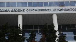 ΣΔΟΕ: Συμμετοχή στην έρευνα των Ευρωπαικών Αρχών για την ανάθεση τηλεοπτικών δικαιωμάτων στο