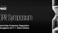 Κερδίστε 2 προσκλήσεις για το συνέδριο KPMG - GDPR Symposium / General Data Protection