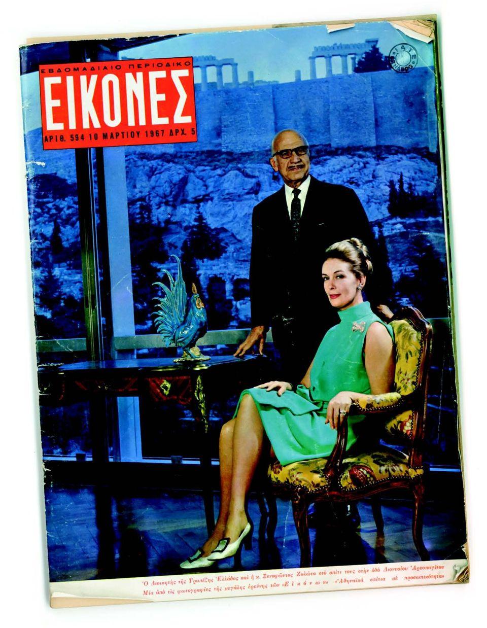Εξώφυλλο του εβδομαδιαίου περιοδικού Εικόνες με τον Ξενοφώντα Ζολώτα και τη σύζυγό του στην κατοικία τους, 10.3.1967.