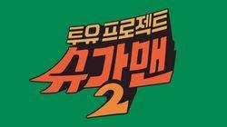 JTBC가 '슈가맨2' 멜로망스 음원 수익 편취 의혹에 밝힌