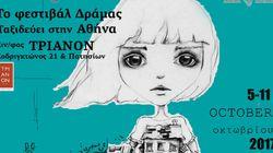 Το Φεστιβάλ Δράμας ταξιδεύει στην Αθήνα με πλούσιο πρόγραμμα και βραβευμένες ταινίες απ' όλο τον