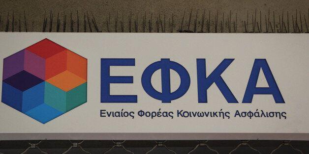 Στα 188,5 εκατ. ευρώ το πλεόνασμα του ΕΦΚΑ, σύμφωνα με το υπουργείο