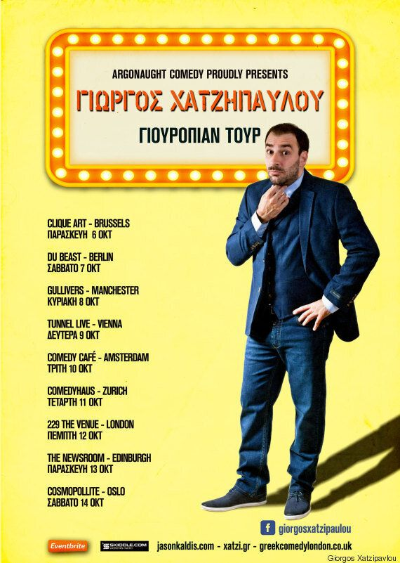 Μια κουβέντα με τον Γιώργο Χατζηπαύλου πριν ξεκινήσει την μεγαλύτερη ευρωπαϊκή περιοδεία που έχει κάνει...