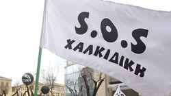 Ομόφωνα αθώοι οι 21 κάτοικοι της Χαλκιδικής για τα επεισόδια κατά της εξόρυξης