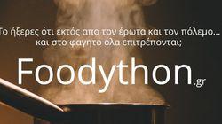 Foodython: Ένας διαγωνισμός ιστοριών με θέμα το