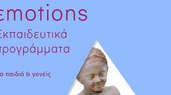 Ευφάνταστες δράσεις για μικρούς και μεγάλους από το Μουσείο της Ακρόπολης και το Ίδρυμα