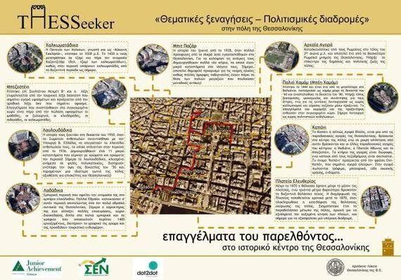 ΤΗΕSSeeker: Mαθητές παρουσιάζουν τη Θεσσαλονίκη όπως δεν την έχετε