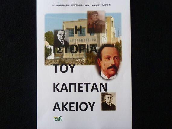 Η «Ελένη» του Ευριπίδη έγινε εκπαιδευτική ταινία από μαθητές του Εσπερινού Γυμνασίου Ηρακλείου
